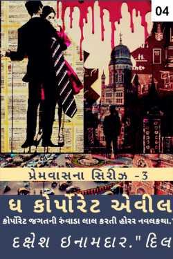 The Corporate Evil - 4 by Dakshesh Inamdar in Gujarati