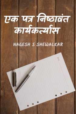 ek patra nishthavant kaarykalyas by Nagesh S Shewalkar in Marathi