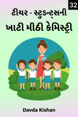 teacher - 32 - last part by Davda Kishan in Gujarati