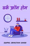 Swapnil Srivastava Ishhoo द्वारा लिखित  वर्क फ्रॉम होम बुक Hindi में प्रकाशित