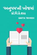 Smita Trivedi દ્વારા 'અનુપમ'ની ખોજમાં - પ્રો.વિ.કે.શાહ ગુજરાતીમાં