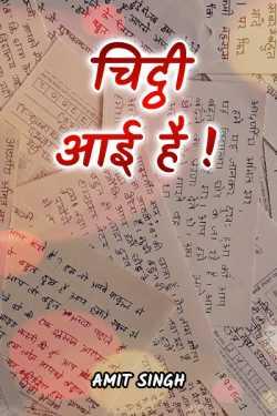 chitthi aai hai ! by Amit Singh in Hindi