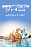 Ankusha Bulkunde यांनी मराठीत आयुष्याची पहिली ट्रिप : जुते झाले गायब