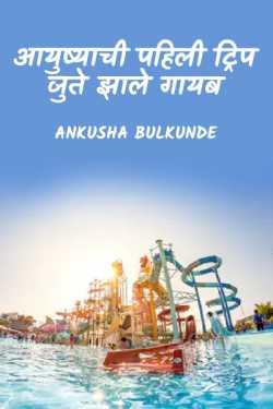 aayushyatli phili trip: jute zale gayb by Ankusha Bulkunde in Marathi