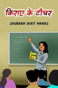 किराए के टीचर