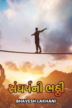 sangharsh ni bhatthi - 1 by Bhavesh Lakhani in Gujarati