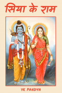 सिया के राम by Yk Pandya in English