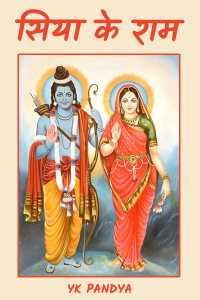 सिया के राम