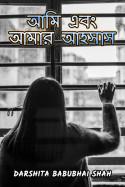 আমি এবং আমার আহসাস by Darshita Babubhai Shah in Bengali