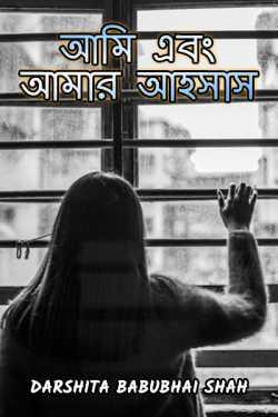 Me and my senses by Darshita Babubhai Shah in Bengali