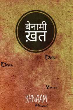 Benami khat - 1 by Dhruvin Mavani in Hindi