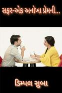 સફર-એક અનોખા પ્રેમની... - 31 by Dimple suba in Gujarati