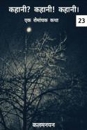 कलम नयन द्वारा लिखित  कहानी की कहानी की कहानी - 23 - मौत से मुक्ति बुक Hindi में प्रकाशित