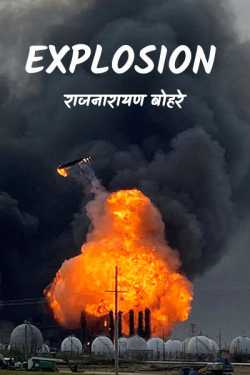 The Explosion of public by राजनारायण बोहरे in English
