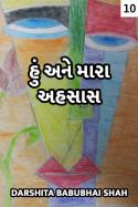 Darshita Babubhai Shah દ્વારા હું અને મારા અહસાસ - 10 ગુજરાતીમાં