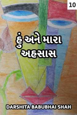 Hu ane mara Ahsaas - 10 by Darshita Babubhai Shah in Gujarati
