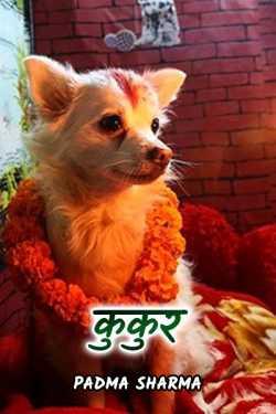 kukur by padma sharma in Hindi