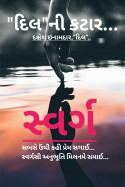 """દિલ ની કટાર- """" સ્વર્ગ """" by Dakshesh Inamdar in Gujarati"""