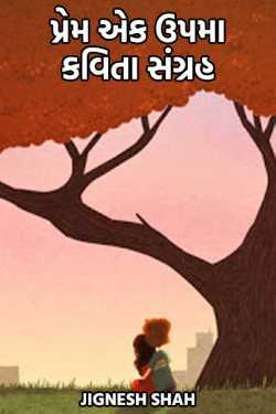 prem ek upma kavita sangrah - 1 by Jignesh Shah in Gujarati