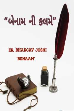 બેનામની કલમે - 1 by Er Bhargav Joshi in Gujarati