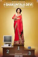 શકુન્તલા દેવી by Rupal Mehta in Gujarati