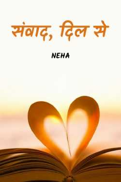 sanvaad, dil se by Neha in Hindi