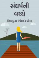 સંઘર્ષની વચ્ચે ભાગ - ૩ by વૈભવકુમાર ઉમેશચંદ્ર ઓઝા in Gujarati