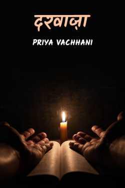 Darwaza by Priya Vachhani in Hindi