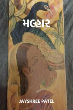 Malhar - 1 by Jayshree Patel in Gujarati