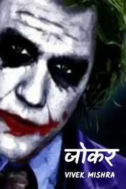 Jokar by Vivek Mishra in Hindi