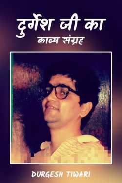 Durgesh ji's poetry collection by Durgesh Tiwari in Hindi