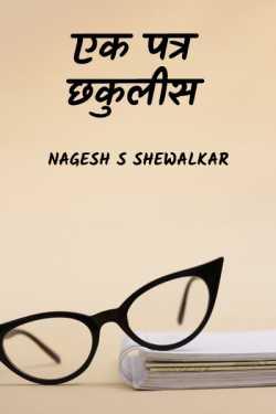 ek patra chhakulis by Nagesh S Shewalkar in Marathi