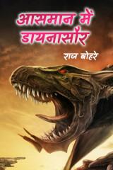 आसमान में डायनासौर by राज बोहरे in Hindi