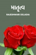 માતૃત્વ by Rajeshwari Deladia in Gujarati