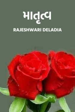 matrutva by Rajeshwari Deladia in Gujarati