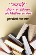 कृष्ण विहारी लाल पांडेय द्वारा लिखित  ''कठघरे'' इतिहास का प्रतिफलन और जिजीविषा का संकट बुक Hindi में प्रकाशित
