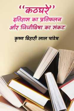 kathaghre itihas ka prufakan by कृष्ण विहारी लाल पांडेय in Hindi