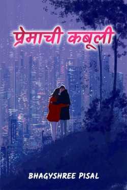 Premachi Kabuli by Bhagyshree Pisal in Marathi