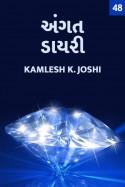 Kamlesh K Joshi દ્વારા અંગત ડાયરી - જીવનનૈયા ગુજરાતીમાં