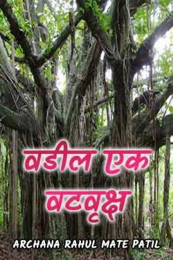 fathar..is my world by Archana Rahul Mate Patil in Marathi