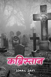 कब्रिस्तान