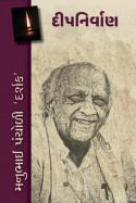 Kiran oza દ્વારા દીપનિર્વાણ - મનુભાઇ પંચોળી 'દર્શક' - પુસ્તક પરિચય ગુજરાતીમાં