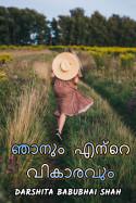 ഞാനും എന്റെ വികാരവും by Darshita Babubhai Shah in Tamil