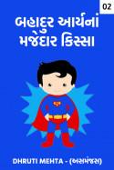 બહાદુર આર્યનાં મજેદાર કિસ્સા - 2 by Dhruti Mehta અસમંજસ in Gujarati
