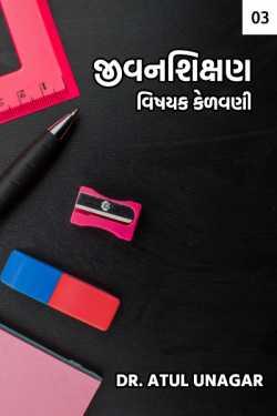Jivanshikshan vishayak kedavani - 3 by Dr. Atul Unagar in Gujarati