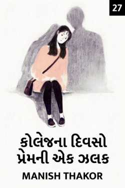 Collage na divaso - Prem ni ek zalak - 27 - last part by મનીષ ઠાકોર પ્રણય in Gujarati