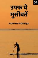 Huriya siddiqui द्वारा लिखित  उफ्फ ये मुसीबतें - 4 - शादी में फू फ़ा बुक Hindi में प्रकाशित
