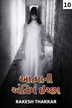 Aatmani antim ichchha - 10 by Rakesh Thakkar in Gujarati