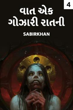 vat Ek Gojari Ratni - 4 by SABIRKHAN in Gujarati