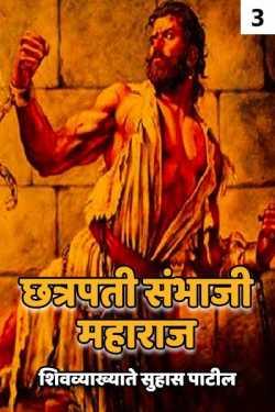 Chhatrapati sambhaji maharaj - 3 by शिवव्याख्याते सुहास पाटील in Marathi